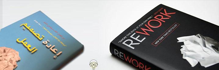 45 فائدة منتقاه من كتاب (إعادة تصميم العمل) RE WORK