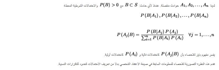 نظرية بيس Bayes theorem