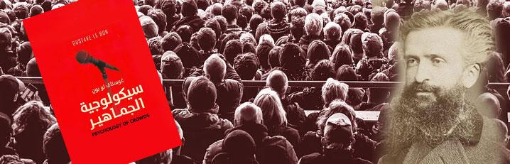 """ما الذي يحرك الناس؟ وكيف نفهم سيكولوجيا الجماهير؟ """"غوستاف لوبون"""" يجيبك"""